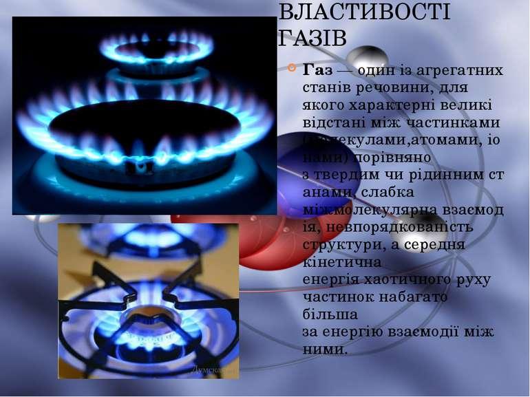 ВЛАСТИВОСТІ ГАЗІВ Газ— один ізагрегатних станівречовини, для якого характе...