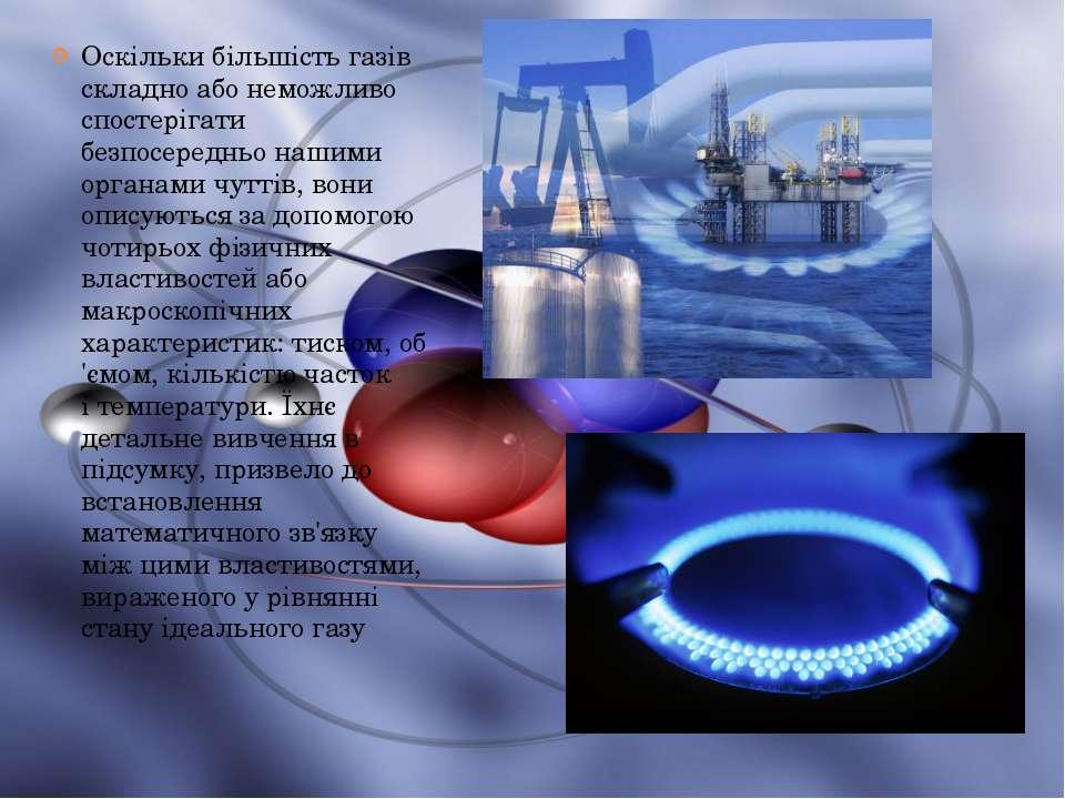 Оскільки більшість газів складно або неможливо спостерігати безпосередньо наш...
