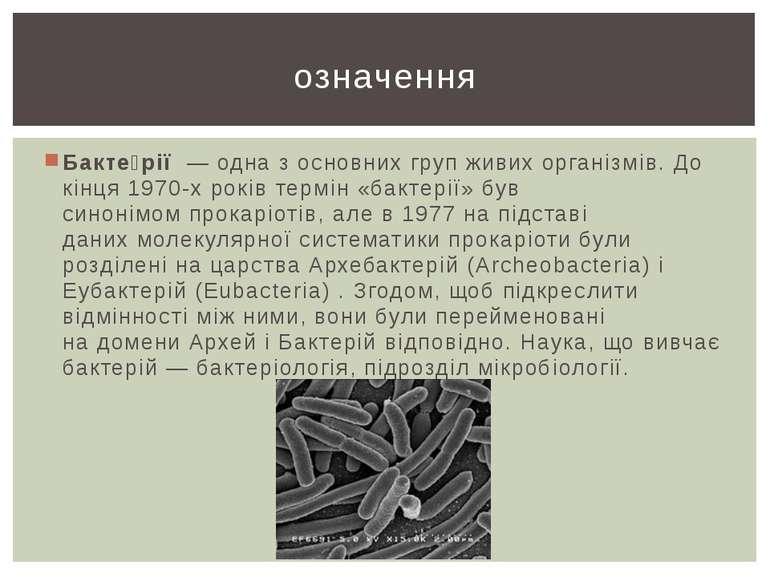 Бакте рії— одна з основних груп живих організмів. До кінця 1970-х років тер...