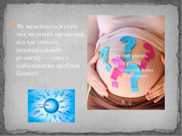 Як визначається стать тих чи інших організмів під час їхнього індивідуального...