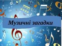 Музичні загадки