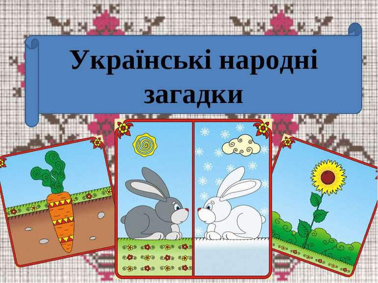 Українські народні загадки