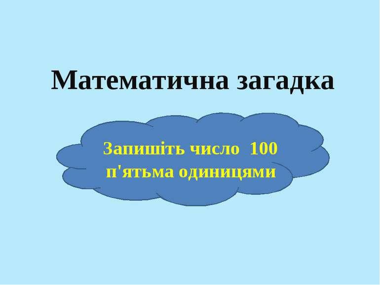 Математична загадка Запишіть число 100 п'ятьма одиницями