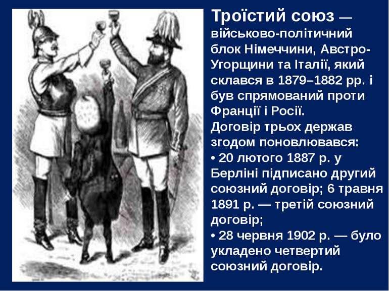 Троїстий союз — військово-політичний блок Німеччини, Австро-Угорщини та Італі...