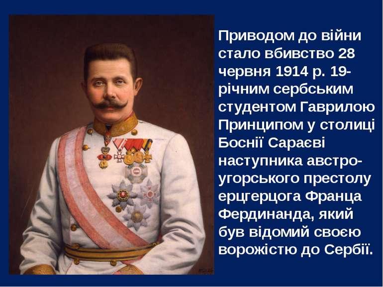 Приводом до війни стало вбивство 28 червня 1914 р. 19-річним сербським студен...