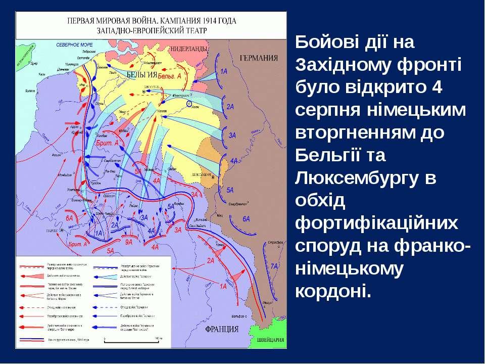 Бойові дії на Західному фронті було відкрито 4 серпня німецьким вторгненням д...