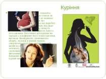 Куріння Відомо, що мати, зародок і плацента складають собою єдине ціле (також...