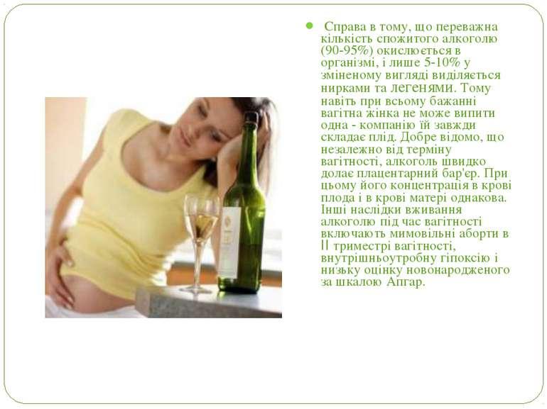 Справа в тому, що переважна кількість спожитого алкоголю (90-95%) окислюється...