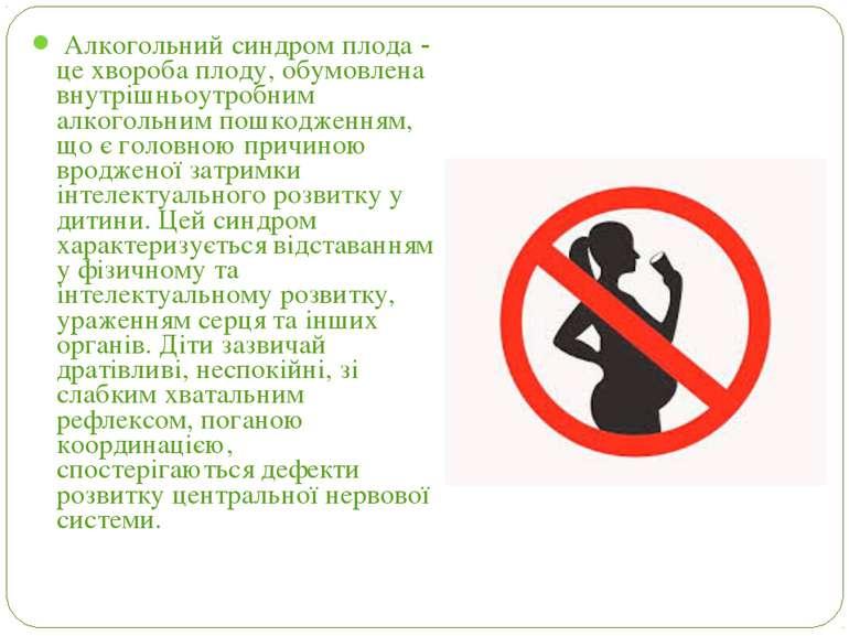 Алкогольний синдром плода - це хвороба плоду, обумовлена внутрішньоутробним ...