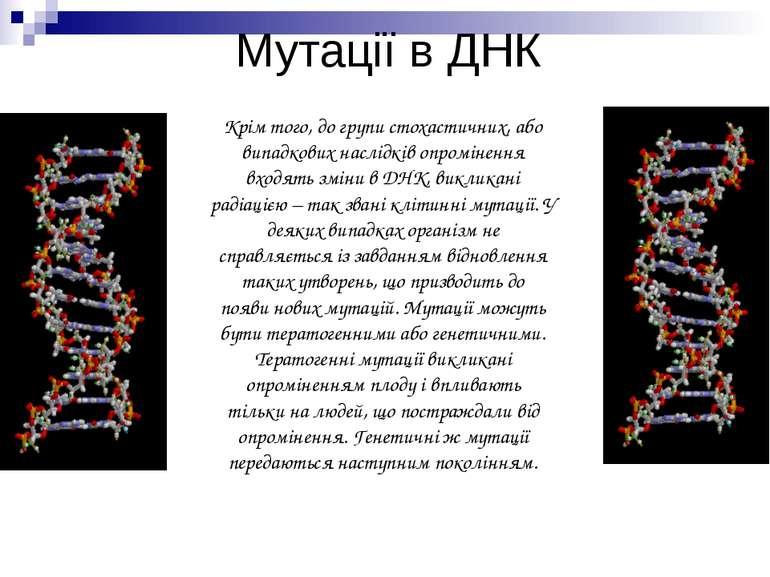 Мутації в ДНК Крім того, до групи стохастичних, або випадкових наслідків опро...