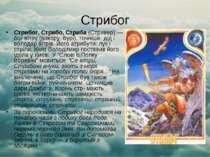 Стрибог Стрибог, Стрибо, Стриба (Стривер) — бог вітру (вихору, бурі), точніше...