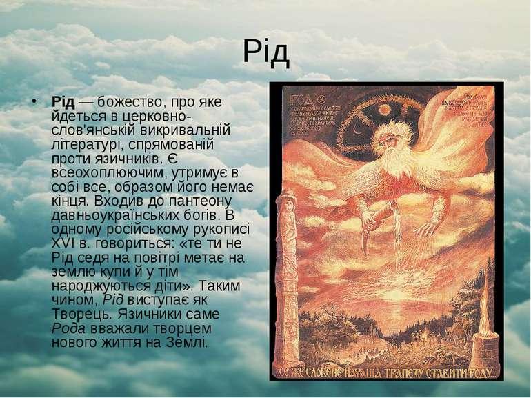 Рід Рід — божество, про яке йдеться в церковно-слов'янській викривальній літе...