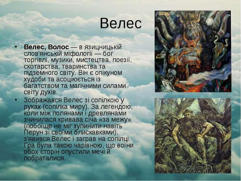 Велес Велес, Волос— в язицницькій слов'янській міфології— бог торгівлі, муз...