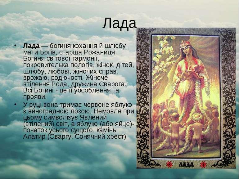 Лада Лада — богиня кохання й шлюбу, мати Богів, старша Рожаниця, Богиня світо...