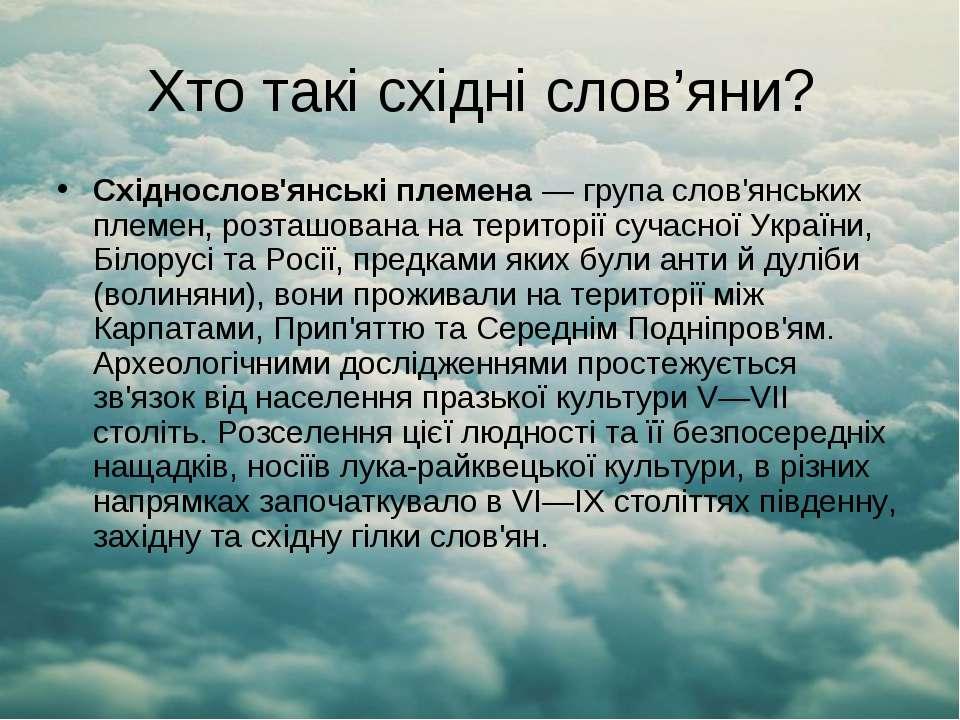 Хто такі східні слов'яни? Східнослов'янські племена— група слов'янських плем...