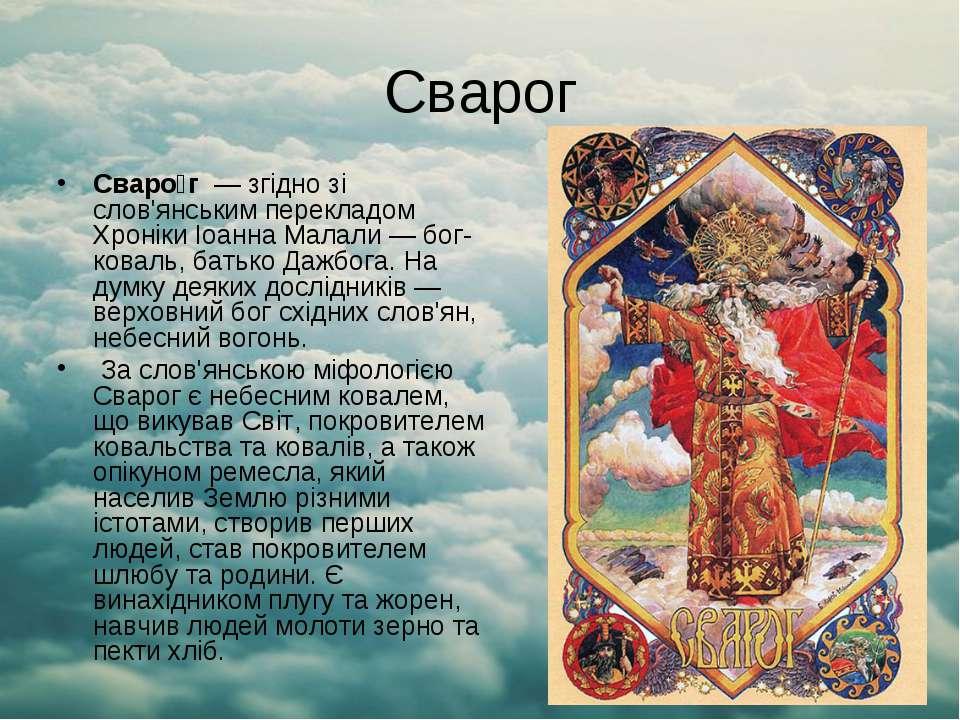 Сварог Сваро г — згідно зі слов'янським перекладом Хроніки Іоанна Малали— б...