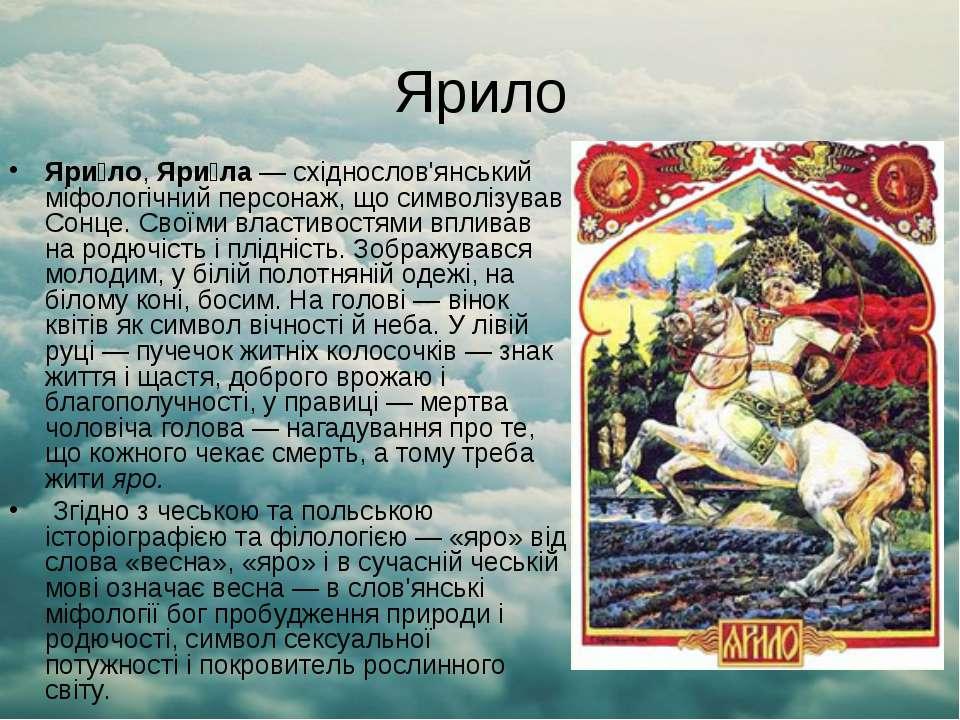 Ярило Яри ло, Яри ла— східнослов'янський міфологічний персонаж, що символізу...