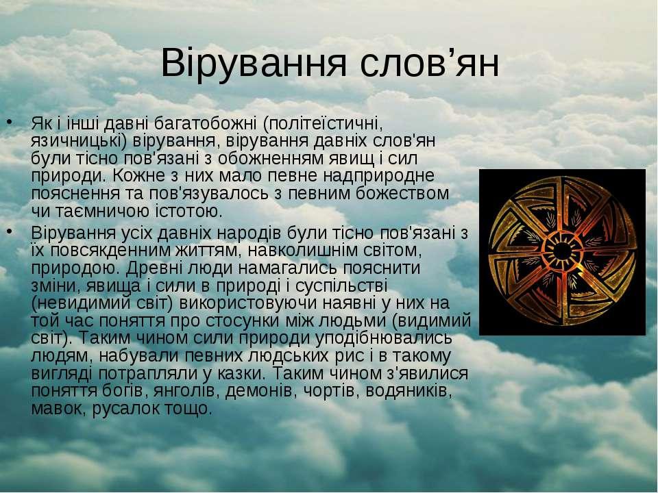 Вірування слов'ян Як і інші давні багатобожні (політеїстичні, язичницькі) вір...