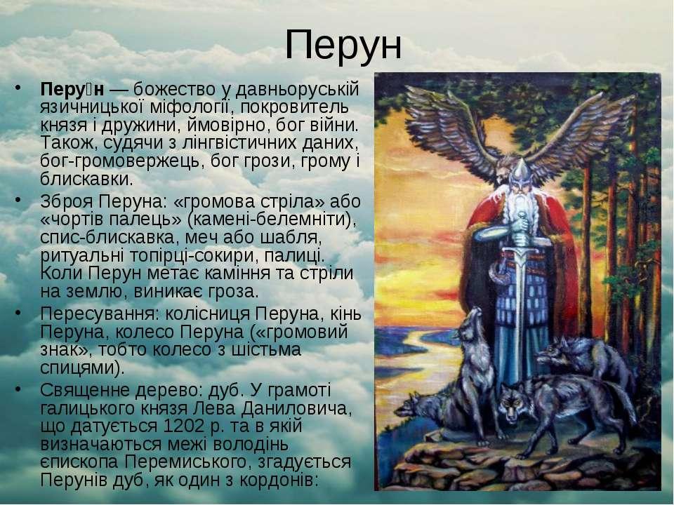 Перун Перу н— божество у давньоруській язичницької міфології, покровитель кн...