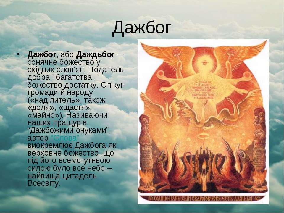 Дажбог Дажбог, або Даждьбог— сонячне божество у східних слов'ян. Податель до...