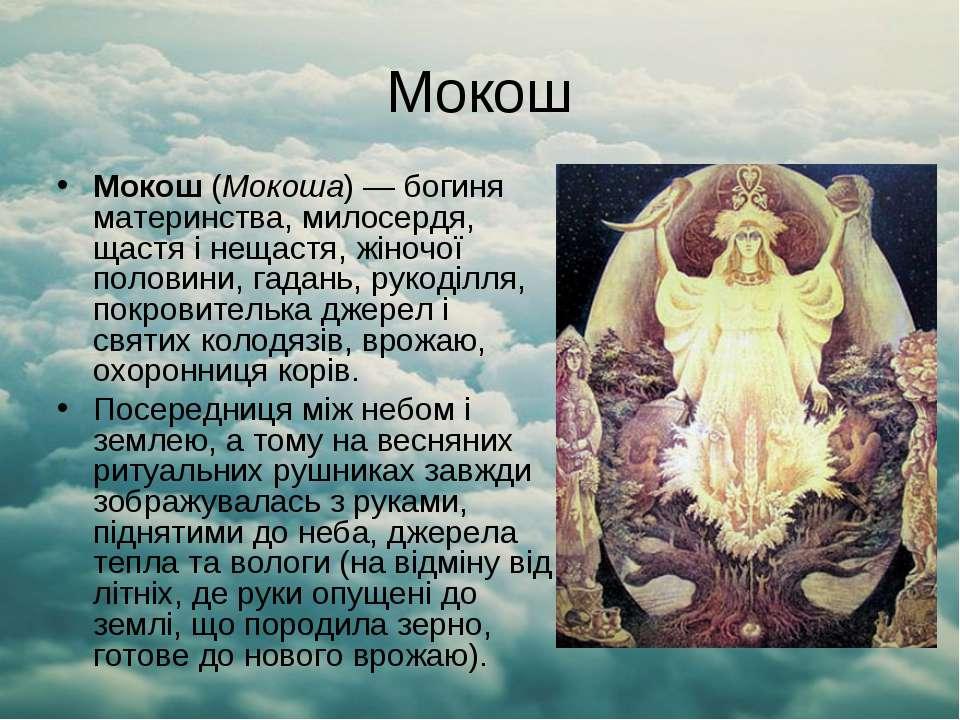 Мокош Мокош (Мокоша)— богиня материнства, милосердя, щастя і нещастя, жіночо...