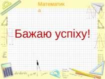 Бажаю успіху! Математика