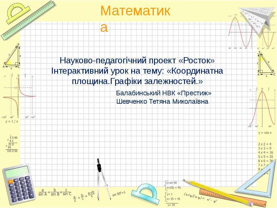 Науково-педагогічний проект «Росток» Інтерактивний урок на тему: «Координатна...