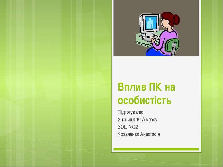 Вплив ПК на особистість Підготувала: Учениця 10-А класу ЗОШ №22 Кравченко Ана...