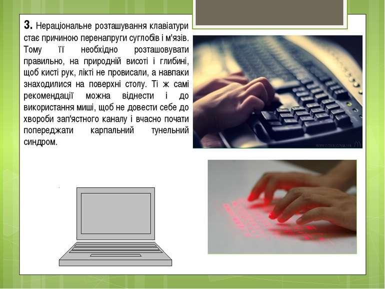 3. Нераціональне розташування клавіатури стає причиною перенапруги суглобів і...