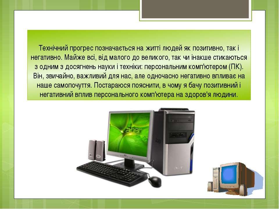 Технічний прогрес позначається на житті людей як позитивно, так і негативно. ...