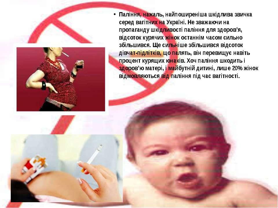 Паління, нажаль, найпоширеніша шкідлива звичка серед вагітних на Україні. Не ...