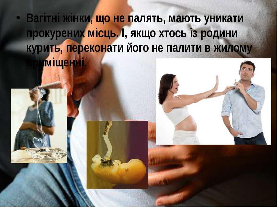 Вагітні жінки, що не палять, мають уникати прокурених місць. І, якщо хтось із...