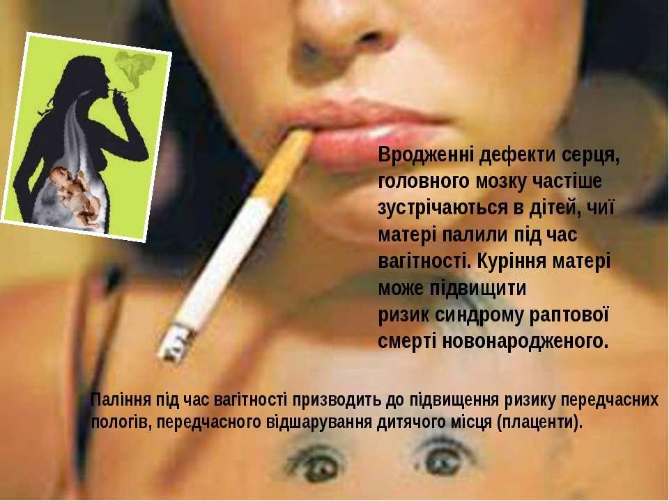 Паління під час вагітності призводить до підвищенняризику передчасних пологі...