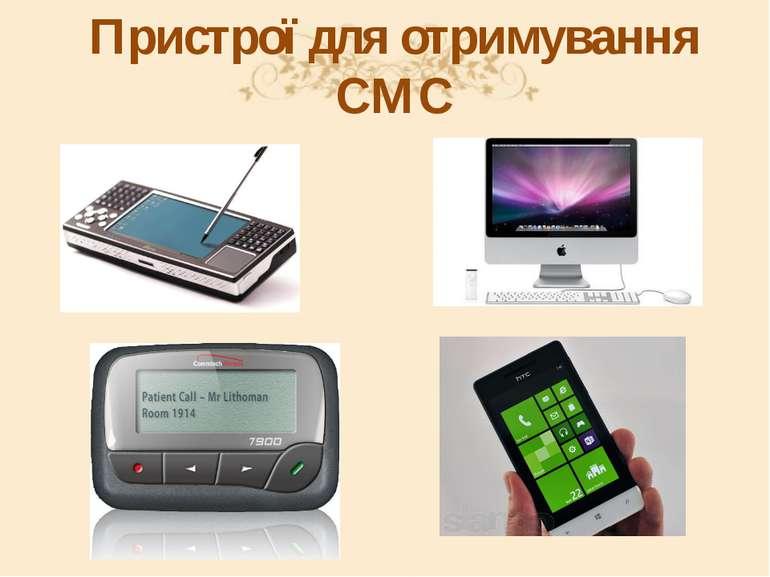 Пристрої для отримування СМС