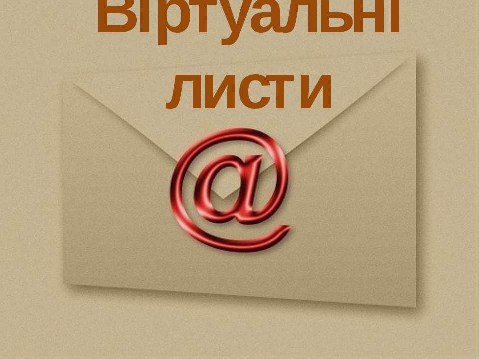 Віртуальні листи