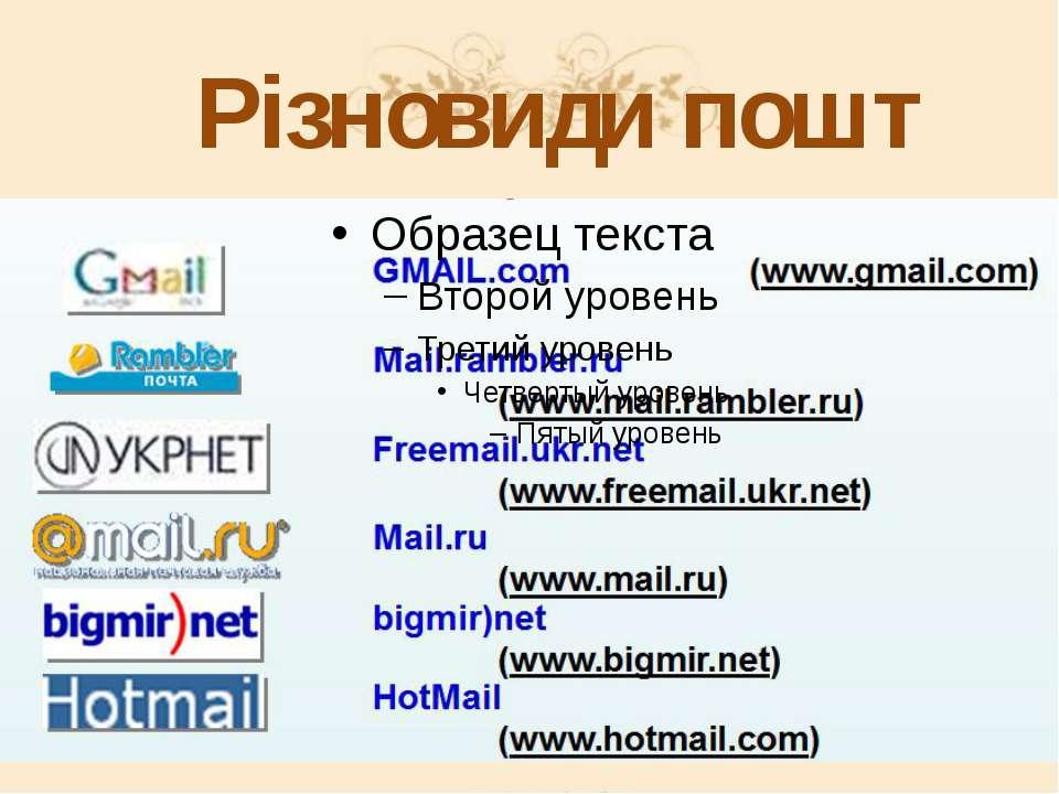 Різновиди пошт