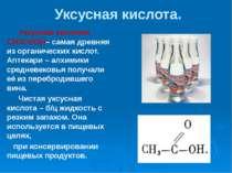 Уксусная кислота. Уксусная кислота СН3СООН– самая древняя из органических кис...