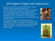 История открытия кислоты Уксусная кислота известна с древнейших времен, так к...