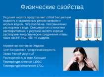 Физические свойства Уксусная кислота представляет собой бесцветную жидкость с...