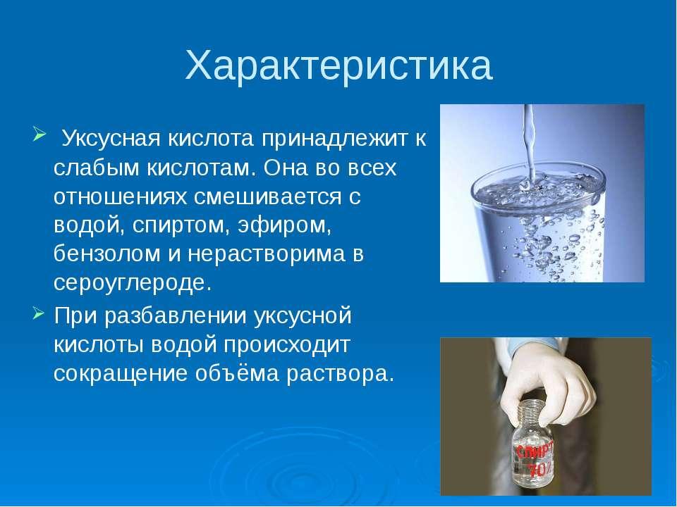 Характеристика Уксусная кислота принадлежит к слабым кислотам. Она во всех от...