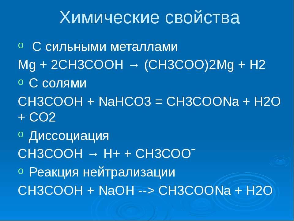 Химические свойства С сильными металлами Mg + 2CH3COOH → (CH3COO)2Mg + H2 С с...