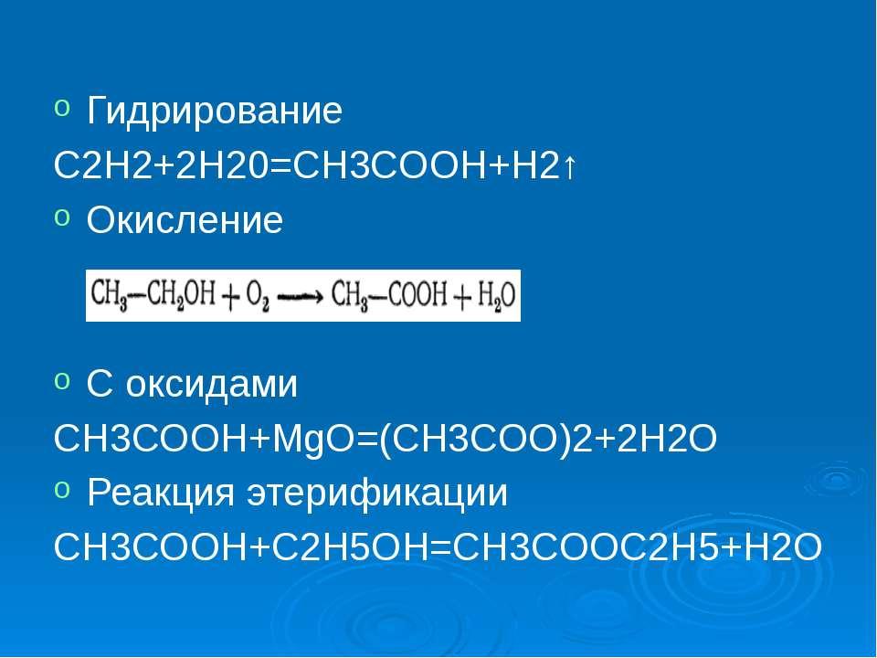Гидрирование С2H2+2H20=CH3COOH+H2↑ Окисление С оксидами CH3COOH+MgO=(CH3COO)2...