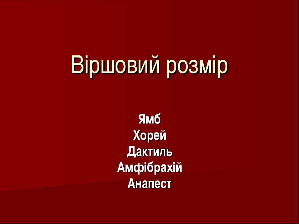Віршовий розмір Ямб Хорей Дактиль Амфібрахій Анапест