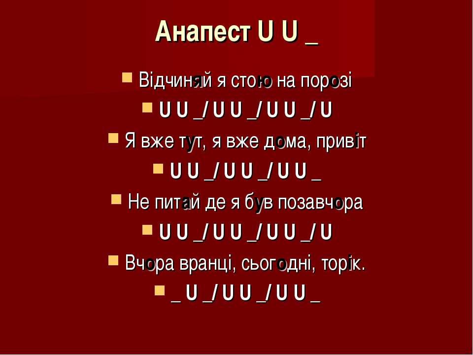 Анапест U U _ Відчиняй я стоюна порозі U U _/ U U _/ U U _/ U Я вже тут, я в...