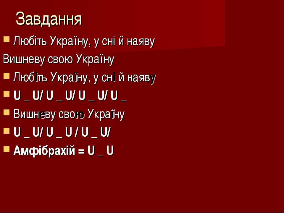 Завдання Любіть Україну, у сні й наяву Вишневу свою Україну Любіть Україну, у...