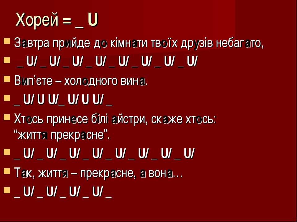Хорей = _ U Завтра прийде докімнати твоїх друзів небагато, _ U/ _ U/ _ U/ _ ...