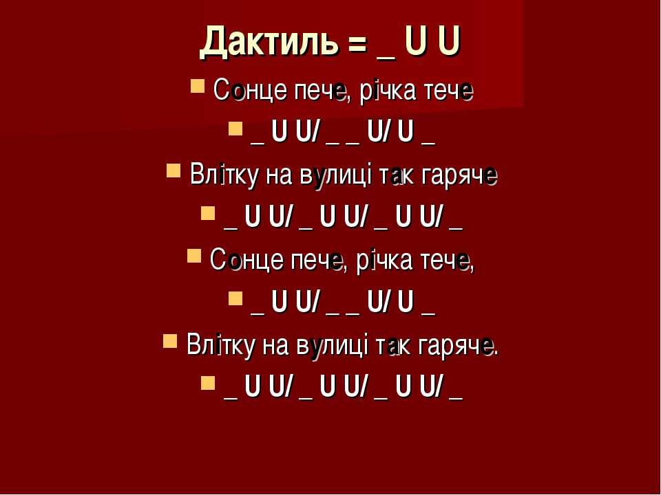 Дактиль =_ U U Сонце пече, річка тече _ U U/ _ _ U/ U _ Влітку на вулиці так...