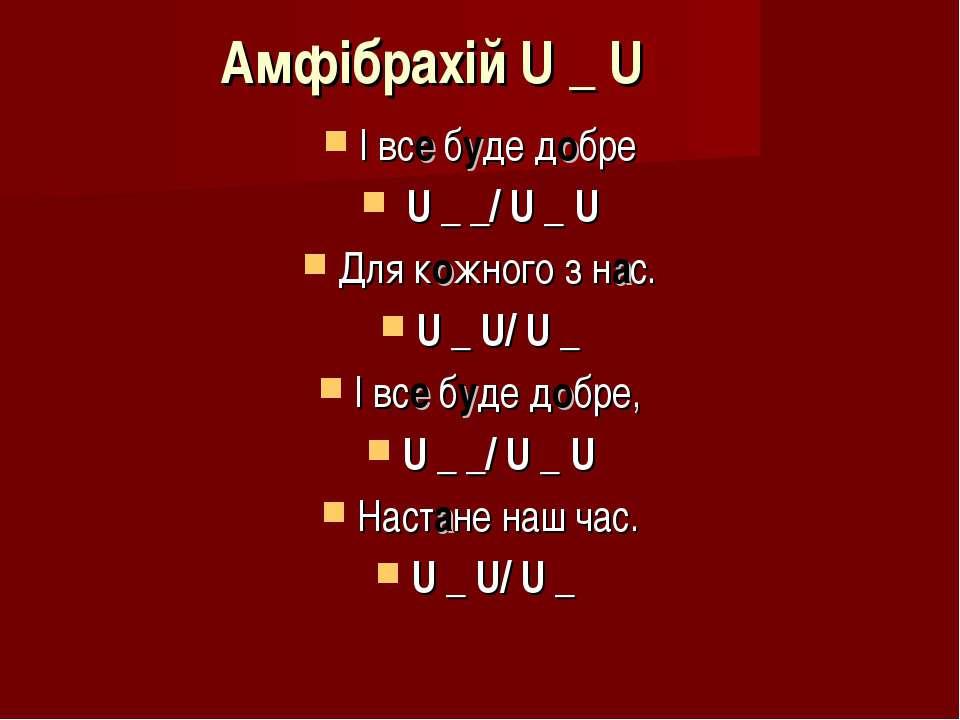 АмфібрахійU_ U І всебуде добре U_ _/ U _ U Для кожного з нас. U _ U/ U _ ...