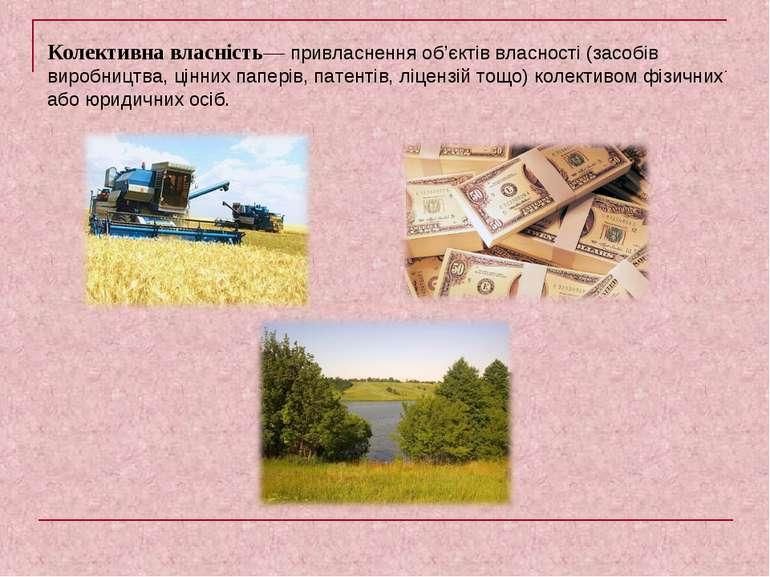 Колективна власність— привласнення об'єктів власності (засобів виробництва, ц...