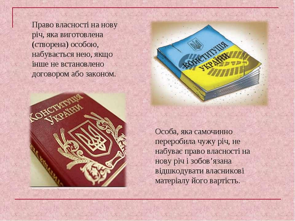Право власності на нову річ, яка виготовлена (створена) особою, набувається н...